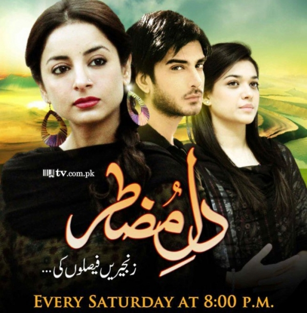 Dil e Muztar Serial Picture