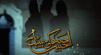 Ahmed Habib Ki Betian reviews