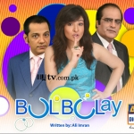 Bulbulay Wallpaper 1