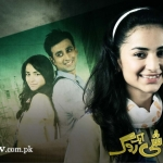 Khushi Aik Roag Wallpaper 4